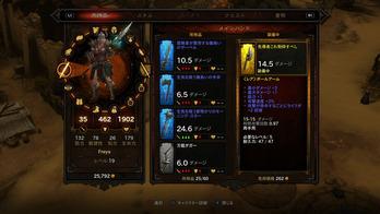 Diablo3 ステータス