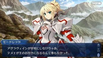 円卓の騎士 FGO