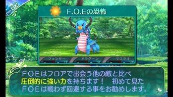 世界樹の迷宮 (4)