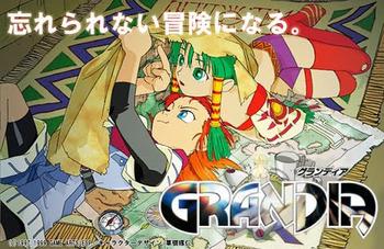 グランディア1