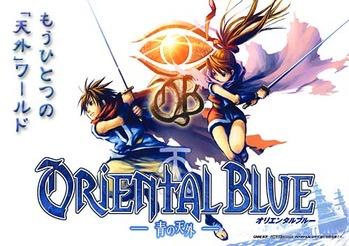 オリエンタルブルー青の天外