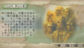 夢幻の章 太閤立志伝