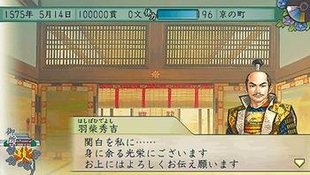 太閤立志伝5 (4)