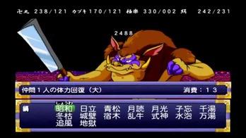 天外魔境2 戦闘 (2)