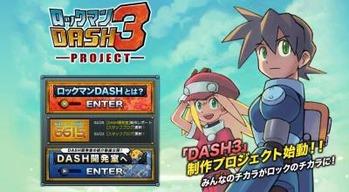 ロックマンDASH3 (2)
