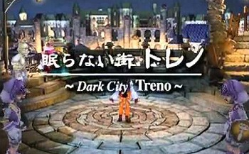 FF9眠らない街トレノ