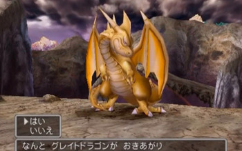 ドラゴンクエスト5PS2 グレイトドラゴン