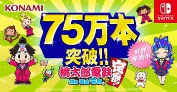 桃太郎電鉄 昭和 平成 令和も定番! (2)