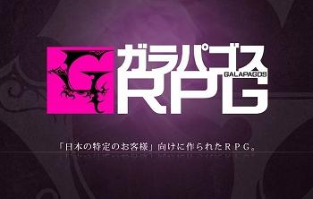 ガラパゴスRPG (2)