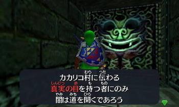 闇の神殿 時のオカリナ