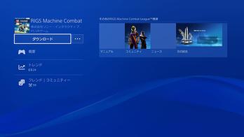 PS4 ダウンロード