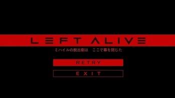 レフトアライブ (3)