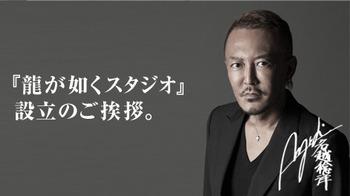 龍が如くスタジオ (2)