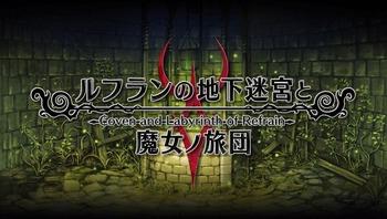 ルフランの地下迷宮と魔女ノ旅団 タイトル