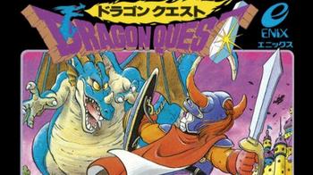 ドラゴンクエスト1 パッケージ