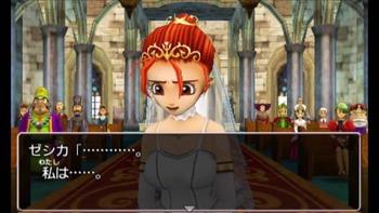 ゼシカ 結婚