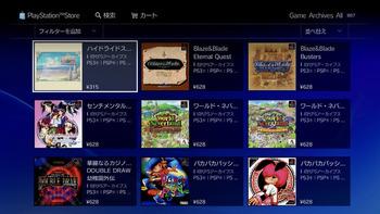 ゲームアーカイブス (2)