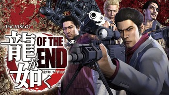 龍が如く OF THE END (3)