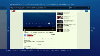 PS4ブラウザ