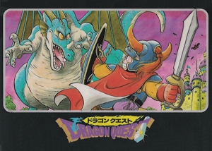 dragon_quest1[1]