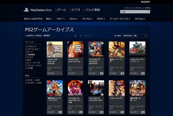 ゲームアーカイブス2