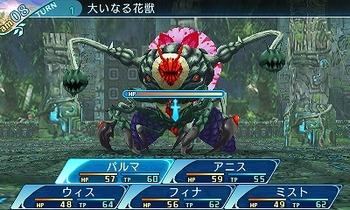 世界樹X 大いなる花獣-s