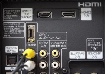 D端子 テレビ