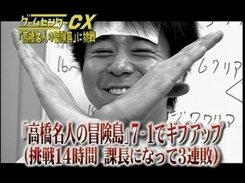 高橋名人の冒険島CX