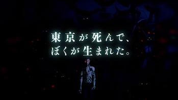東京が死んで、ぼくが生まれた
