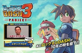 ロックマンDASH3 (4)