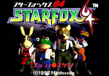 スターフォックス64 (2)