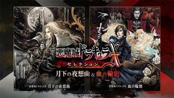 悪魔城ドラキュラX・セレクション月下の夜想曲&血の輪廻
