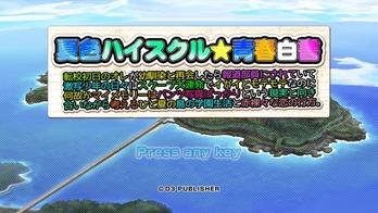 夏色ハイスクル (7)