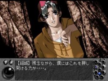 YU-NO ゲーム画面