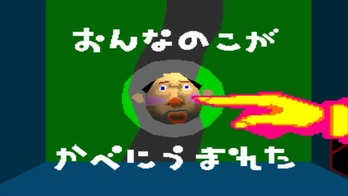 せがれいじり (2)