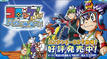 コロッケ!DS 天空の勇者たち