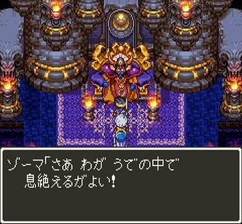 DQ3 ゾーマ