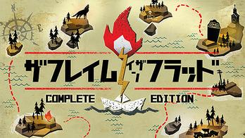 ザ フレイム イン ザ フラッド:Complete Edition