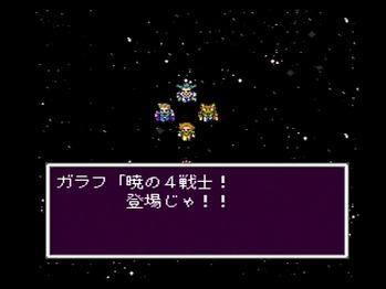 暁の4戦士