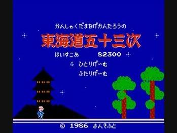 東海道五十三次 (2)