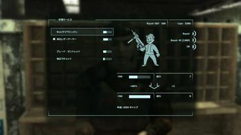 Fallout3 修理