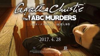 アガサ・クリスティ – ABC殺人事件