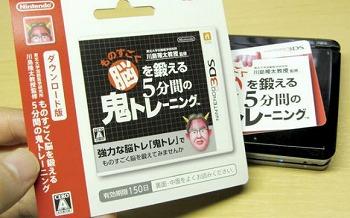 3DSDLダウンロード(1)