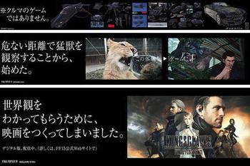 FF15広告