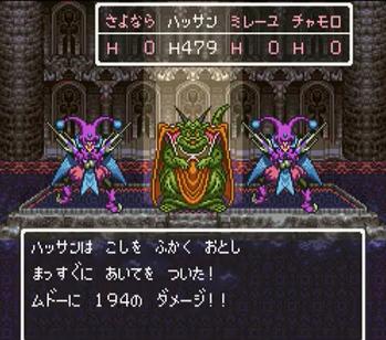 ムドー せいけんづき (2)