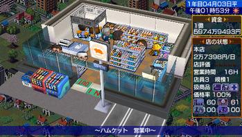 ザ・コンビニ4 PS