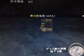 青の剣 (3)