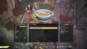 Fallout76 食事
