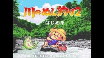 川のぬし釣り2 (3)