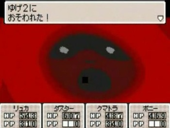 MOTHER3ゆげ2